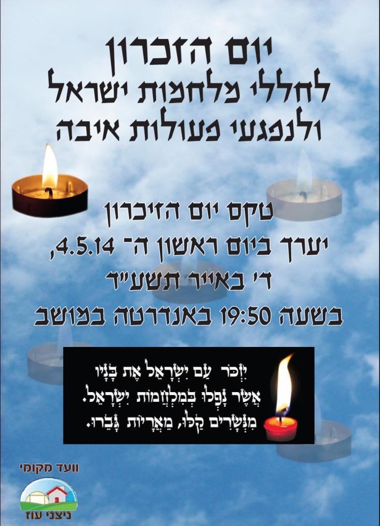 טקס יום הזכרון לחללי מערכות ישראל 2014