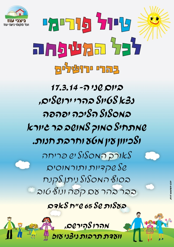 טיול פורומי להרי ירושלים