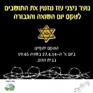 יום השואה 2014